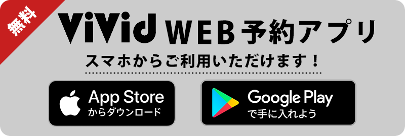 ViVid ビビッド WEB予約アプリ